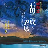 城物語 石田三成と忍城ジャケット