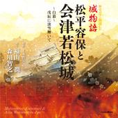城物語 松平容保と会津若松城ジャケット